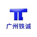 广州铁诚工程