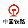 中国铁路集团